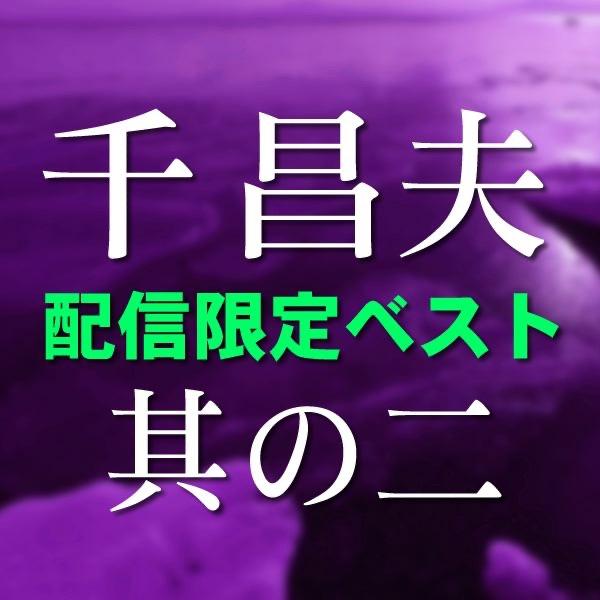 千昌夫の画像 p1_20