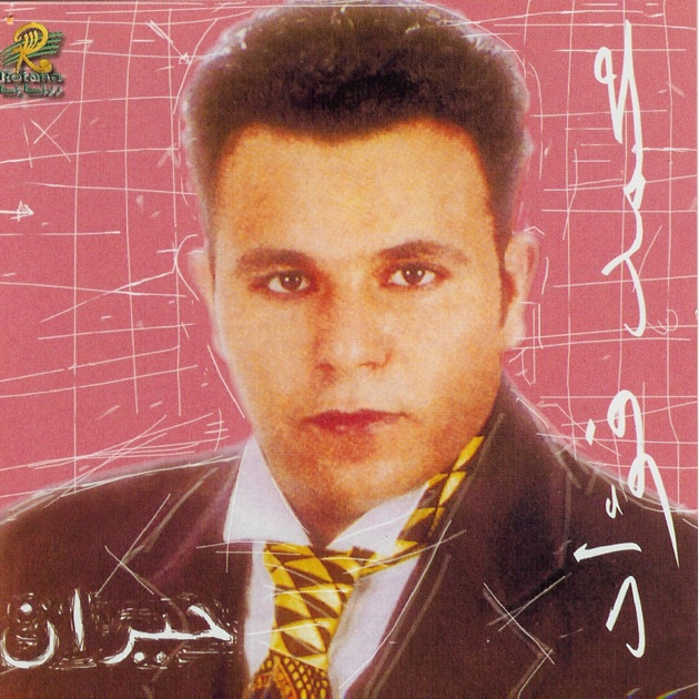 mohamed fouad tamini 3alik mp3