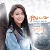 Orange Marmalade Original Television Soundtrack Pt 2 Single
