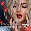 Под звуки поцелуев DJ PitkiN Remix Single