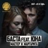 Мастер и Маргарита feat Юна Single