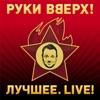 Лучшее Live Live