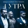 4 утра feat Тимати Single