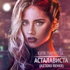 Асталависта Astero Remix Single