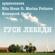 Гуси Лебеди (аудиосказка) - Rita Stoun & Marina Fetisova