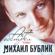 Будет Светло - Михаил Бублик