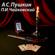 Act 3 - Scene 2 - Что наша жизнь, игра - Алекса́ндр Шами́льевич Ме́лик-Паша́ев, Хор Большого театра & Оркестр Большого театра
