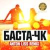 ЧК Anton Liss Remix Single