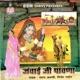 Jawai Ji Pawna Rajasthani Folk
