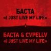 I Just Live My Life Из к ф Хардкор Single