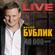 Будет светло (Live) - Михаил Бублик