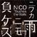 Niwakaame Nimo Makezu - NICO Touches the Walls