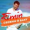 Сбежим в Баку Single