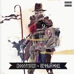Kavabanga новый альбом 2018