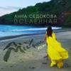 Вселенная Alex Milano Remix Single