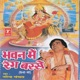 Bhawan Mein Rang Barse