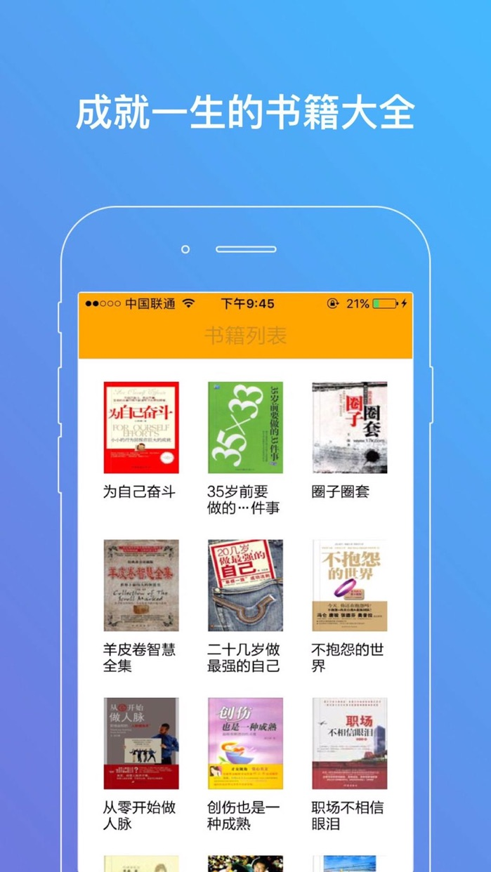 励志书籍精选 aso report and app store data | app