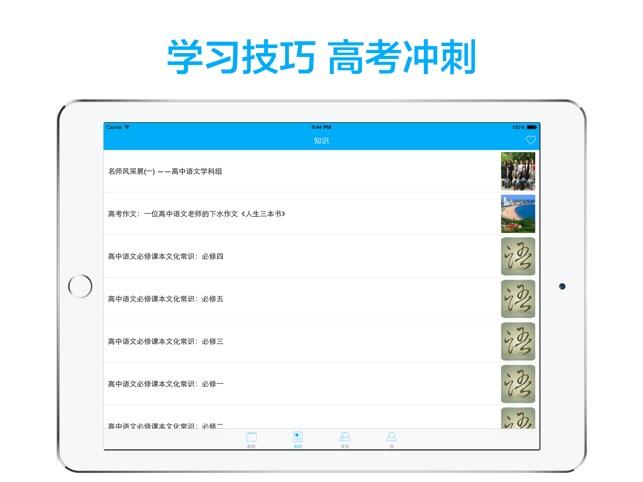 视频视频-语文课堂教学名师高中王大全十车图片