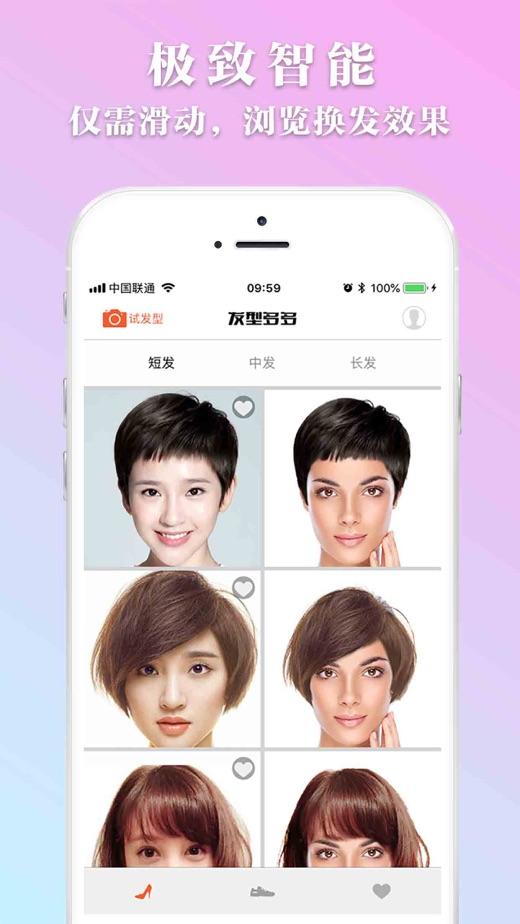 发型多多-发型设计与脸型搭配专家