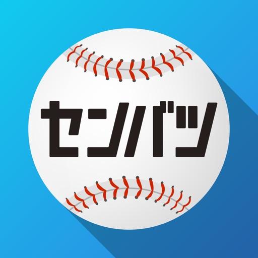 センバツLIVE!2018/第90回記念選抜高校野球大会公式