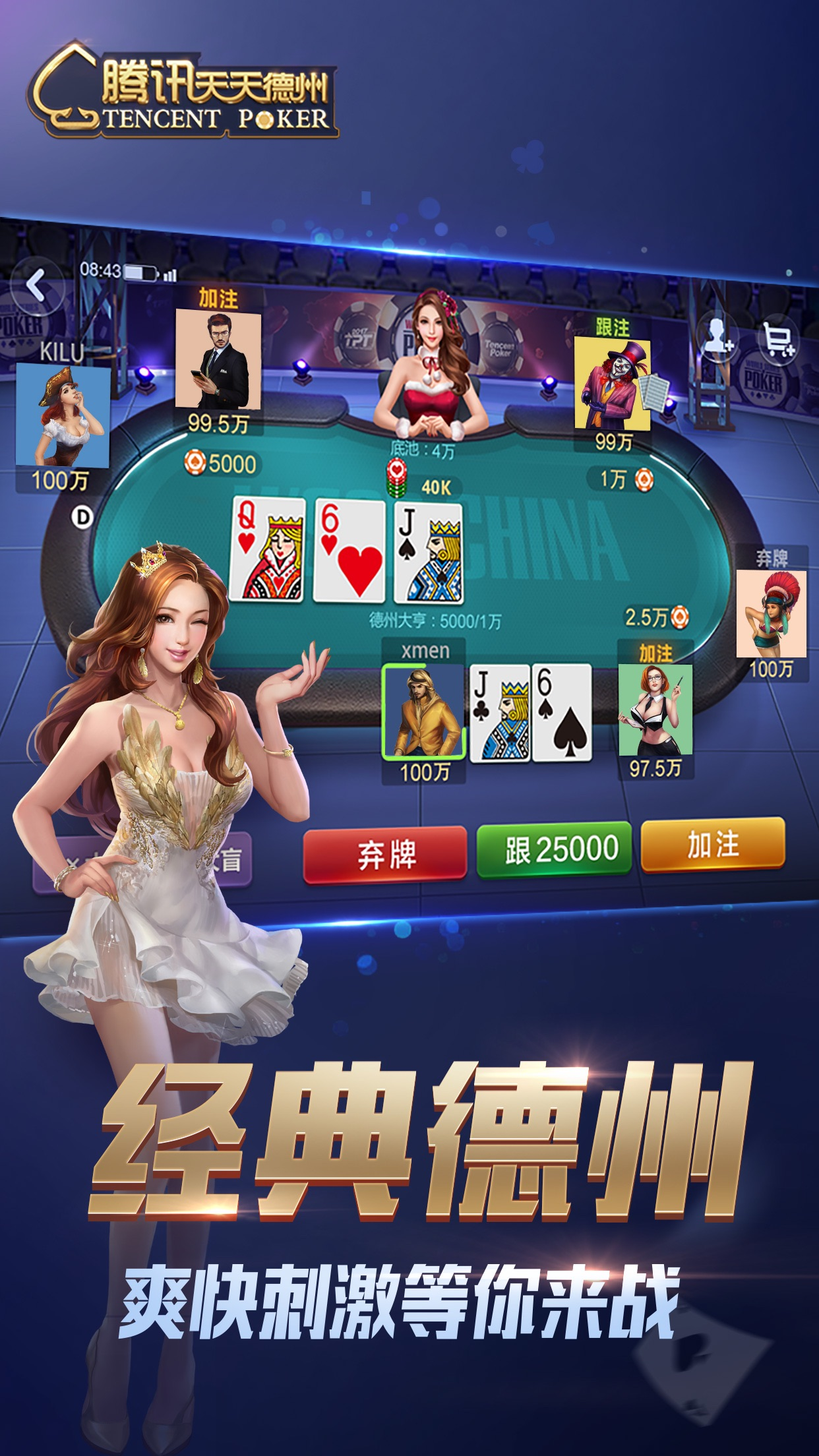 app description 《天天德州》是腾讯游戏精心打造的一款精品扑克