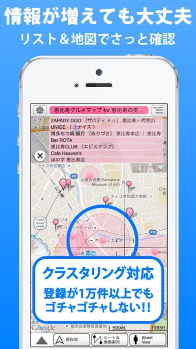 マイマップ+ Screenshots