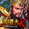삼국지K : KING MAKER - Chaplingame Co,.Ltd