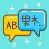 Translator app for iPhone