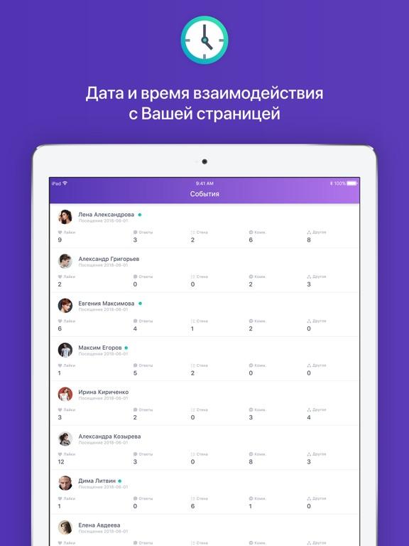 Statistic from VKontakte Screenshots