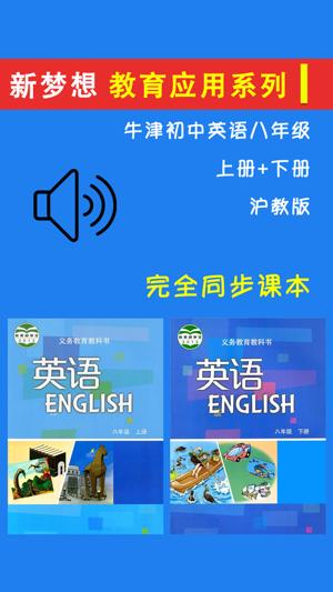牛津年级英语八初中上下册沪教版-中小学生课初中v年级试卷入学英语图片