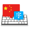Master of Typing in Chinese