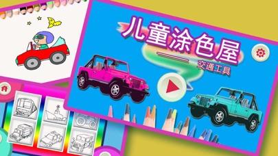 宝宝为巴士,汽车,飞机,轮船等交通工具涂色 - 儿童幼儿免费画画游戏
