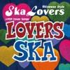 オリジナル曲 Ska Lovers