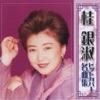 オリジナル曲|桂銀淑