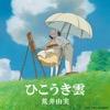 オリジナル曲|ひこうき雲