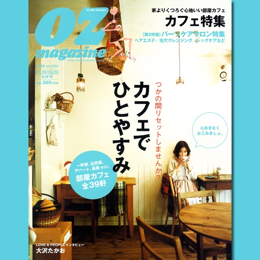 OZmagazine No.434 icon