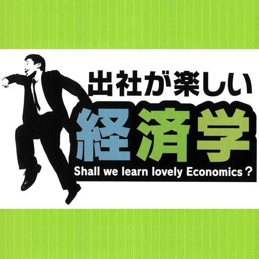 Shall we learn lovely Economics?