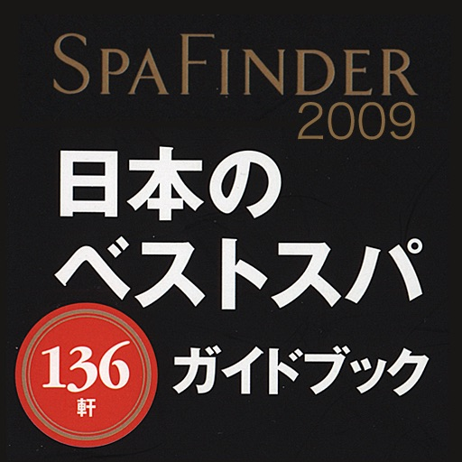 SPA FINDER 2009 directory book of Japan