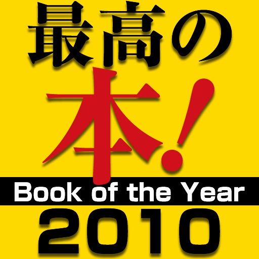 BOOK OF THE YEAR 2010