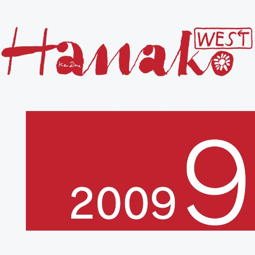 HanakoWEST 2009.09 icon