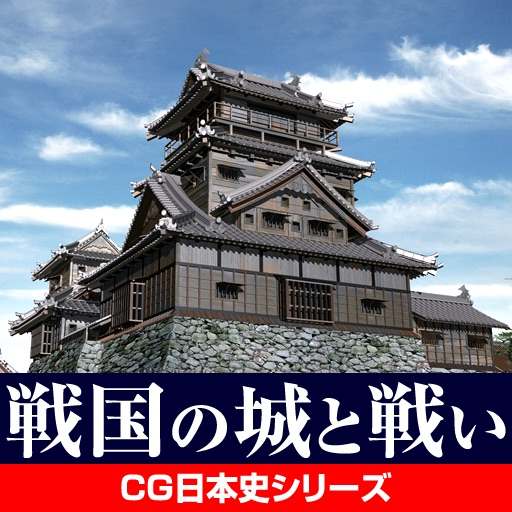 Japanese History by CG vol.01, A castle and the fight of the age of civil strife