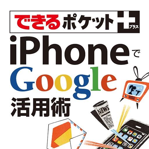 DekiruPocketPlus iPhone de Google Katsuyouzyutsu