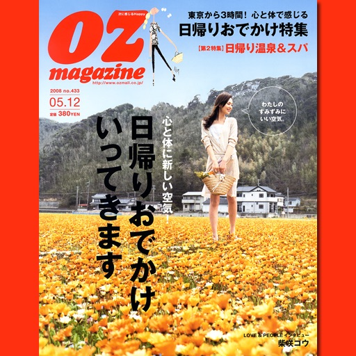 OZmagazine No.433