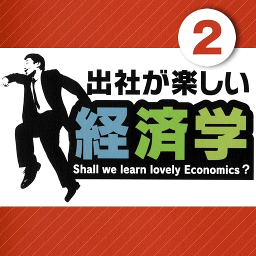Shall we learn lovely Economics? vol.2
