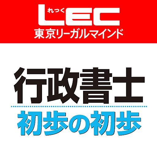 LEC行政書士 初歩の初歩