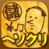 ヘソクリ妖精 おっさん田中/ポイントを貯めて各種ショッピングに使えるギフト券と交換できるアプリ iPhone