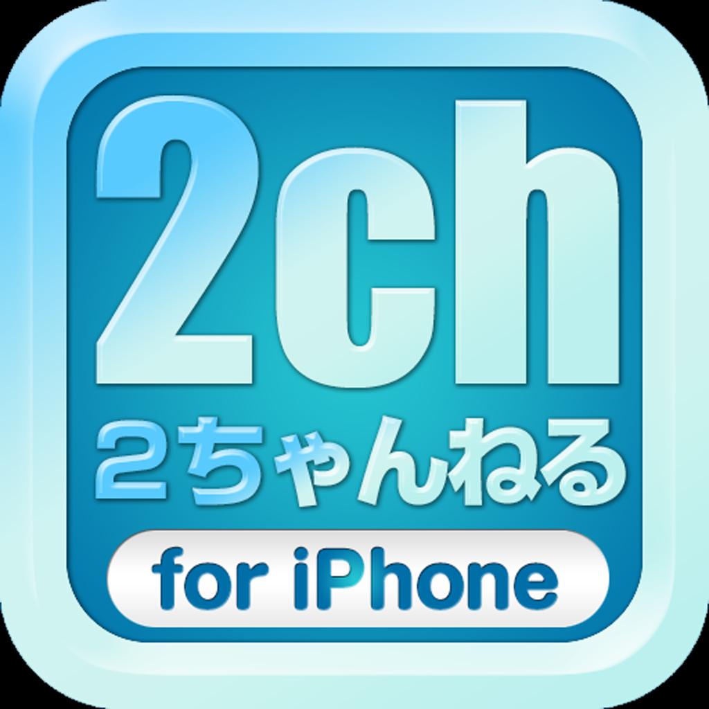 2ちゃんねる for iPhone~いちばん使える2chビューア~