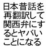 ヤバい日本昔話
