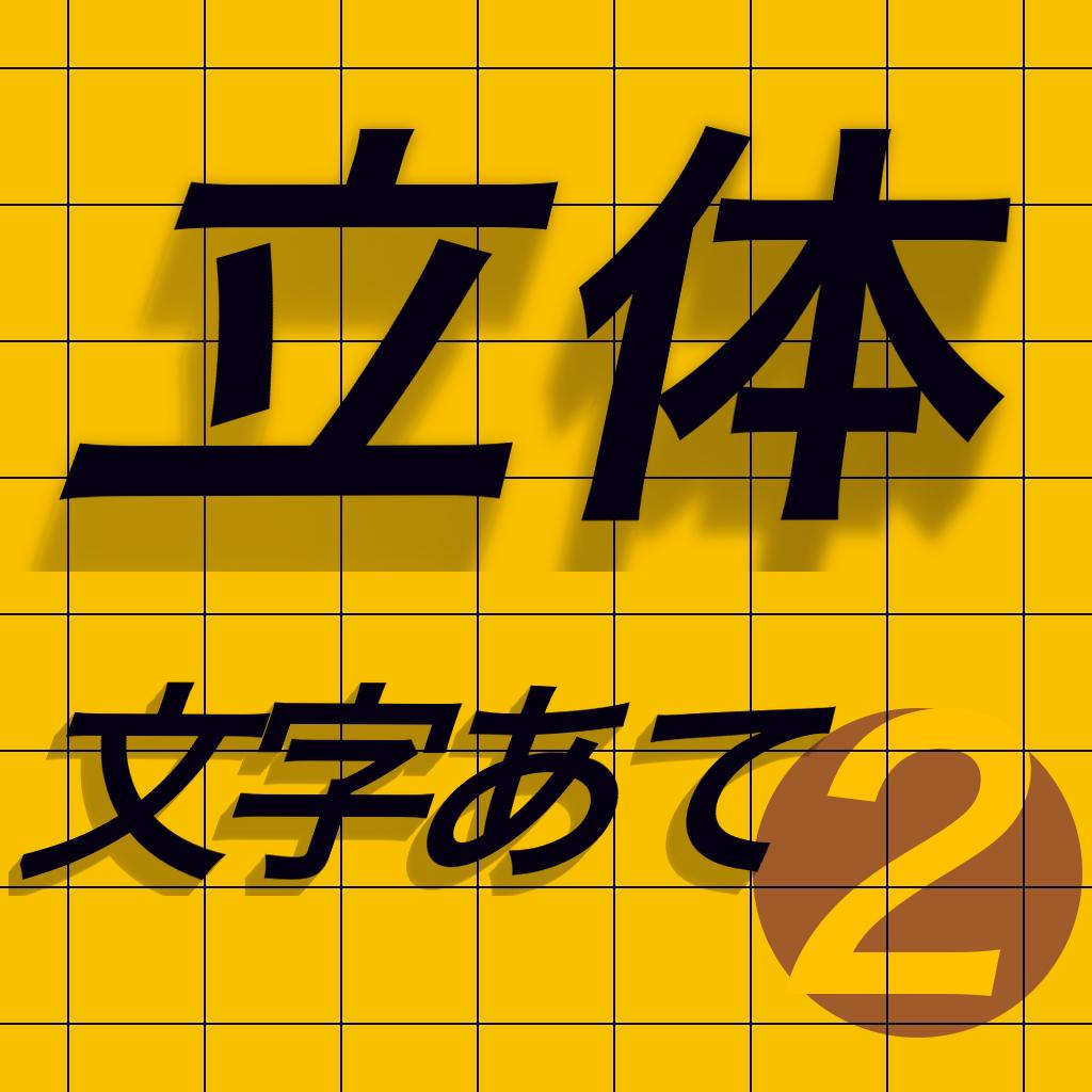 Quiz MojiAte 3D Japanese 2