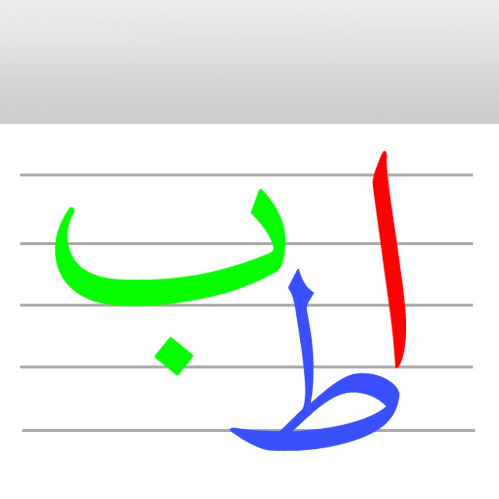 Arabic Alphabet Phonics - Tracing App For Preschool Kids